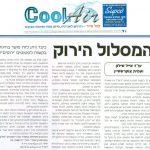 2010-07-coolair-green