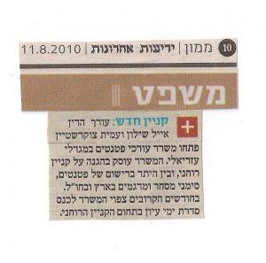 08-11-2010-ידיעות-אחרונות