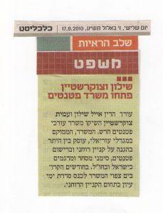 כלכליסט 11/7/2010