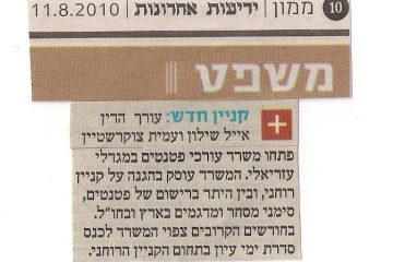 ידיעות אחרונות (עיתון), 11/08/2010, אודות פתיחת משרדנו