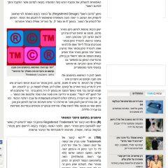 מאקו (אתר), 13/03/13, סימני דרך: כיצד תגנו על הרעיונות שלכם?