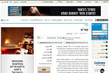 הארץ (אתר), 16/8/2010, אודות פתיחת משרדנו