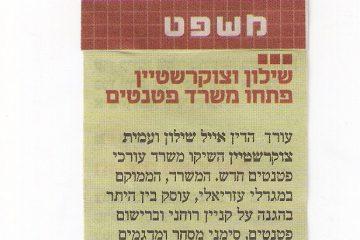 כלכליסט (עיתון), 17/07/2010, אודות פתיחת משרדנו