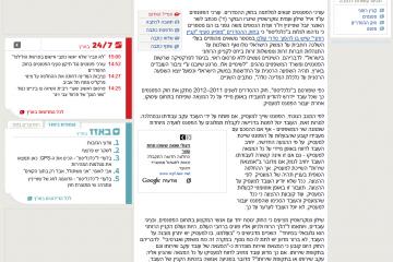 כלכליסט (אתר), 25/08/2010, עורכי פטנטים נגד תיקון סעיף הפטנטים בחוק ההסדרים