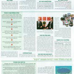 ,תעשיות (עיתון), מאי 2011, עיכובים במסלול המהיר לבחינת פטנטים ירוקים
