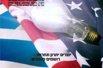 כלכליסט (עיתון), 03/04/2012, המסלול המהיר לרישום פטנטים