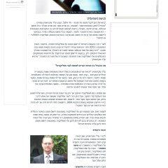 מאקו (אתר), 11/08/2015, רישום פטנט על אפליקציה