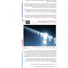 כלכליסט (אתר), 27/03/2016, הגעתם לשלב הלאומי ברישום הפטנט ואתם מוגבלים בתקציב?
