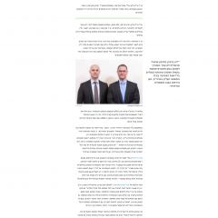 דה מרקר (אתר), 27/07/2016, עורכי הדין שחייבים להכיר