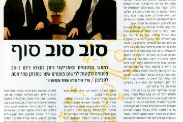 לגעת בשמיים (מגזין), 12/2010, סוב סוב סוף