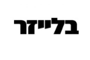 בלייזר (עיתון מודפס / אתר), 11/04/2017, פרויקט תגלית
