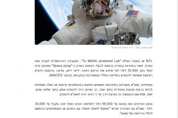כלכליסט (אתר), 15/12/2016, גם אסטרונאוטים צריכים לשירותים