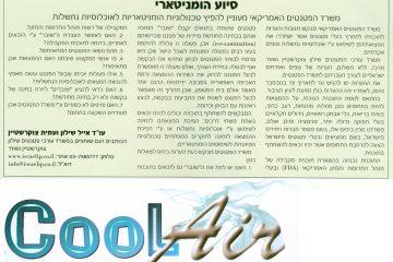 קול אייר (עיתון), 11/2010, סיוע הומאניטרי