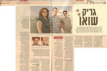 גלובס (עיתון), 25/11/2010, גריק שואו