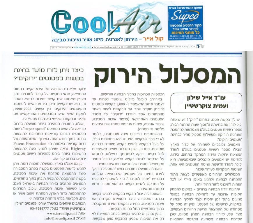 קול אייר (עיתון), יולי 2010, המסלול הירוק