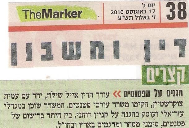 דה מרקר (עיתון), 17/08/2010, אודות פתיחת משרדנו