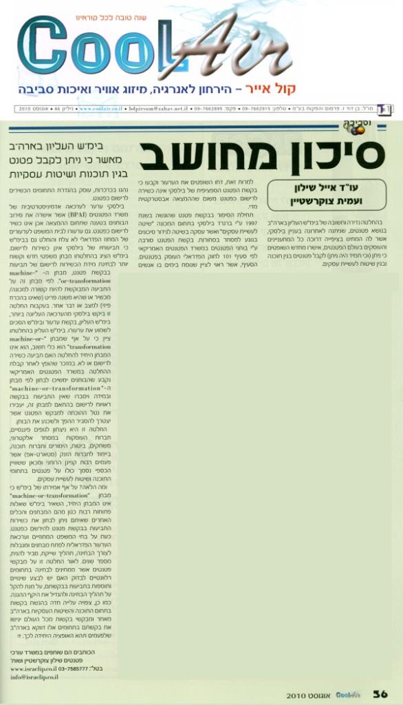 קול אייר (עיתון), אוגוסט 2010, סיכון מחושב