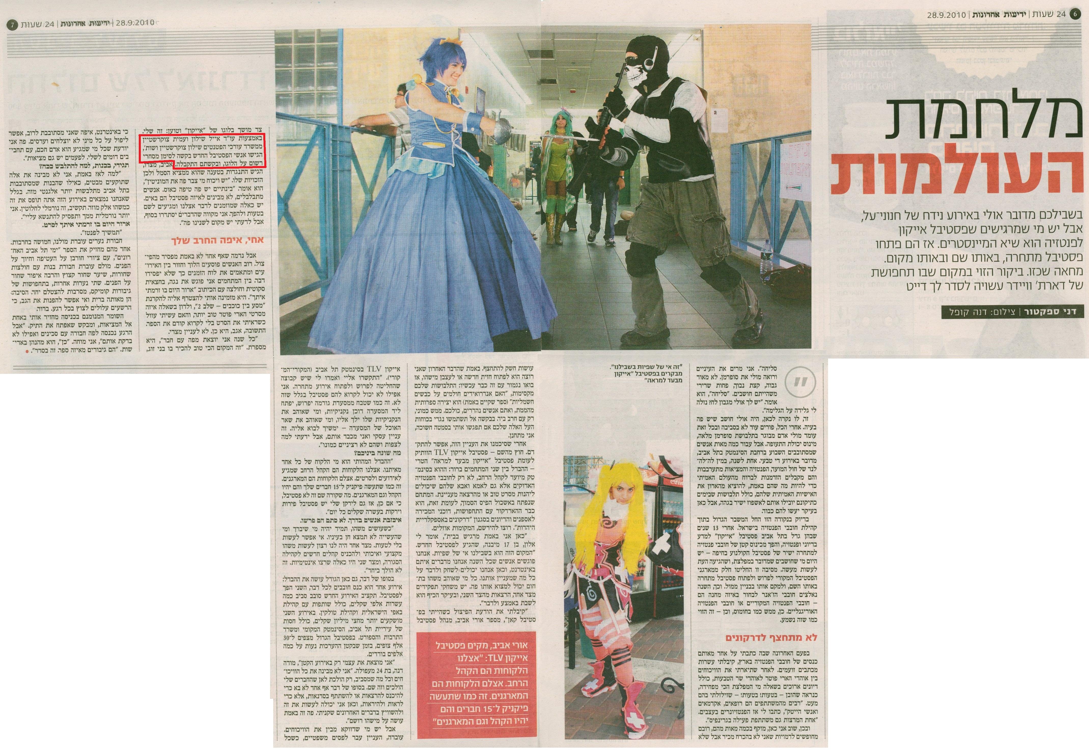 ידיעות אחרונות (עיתון), 28/09/2010, מלחמת העולמות