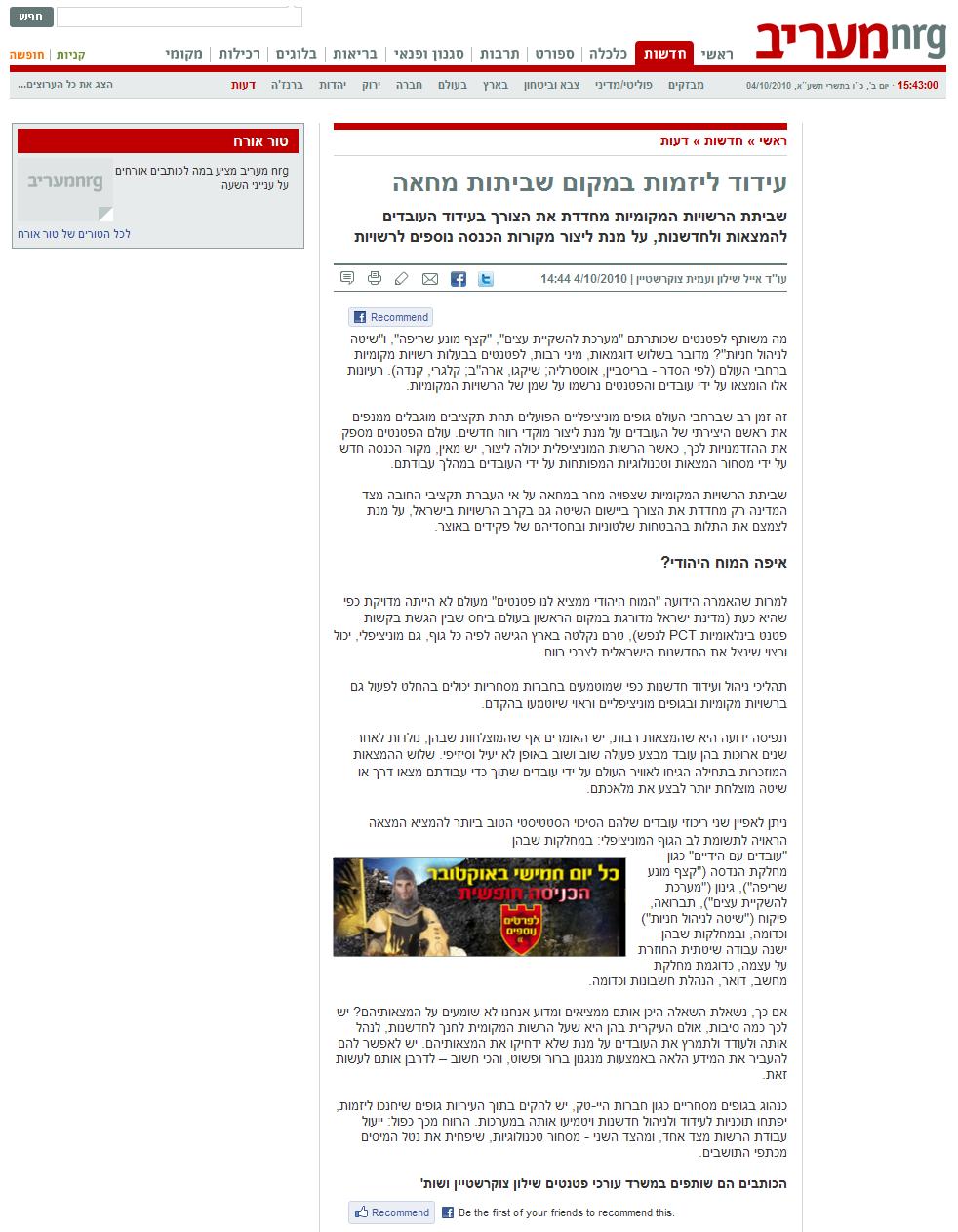 מעריב (אתר), 04/10/2010, עידוד ליזמות במקום שביתות מחאה