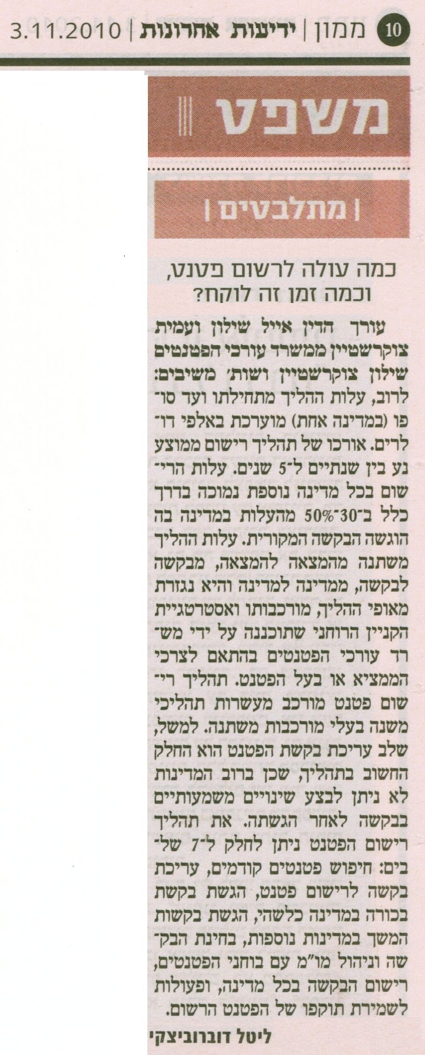 ידיעות אחרונות (עיתון), 03/11/2010, כמה עולה לרשום פטנט וכמה זמן זה לוקח?