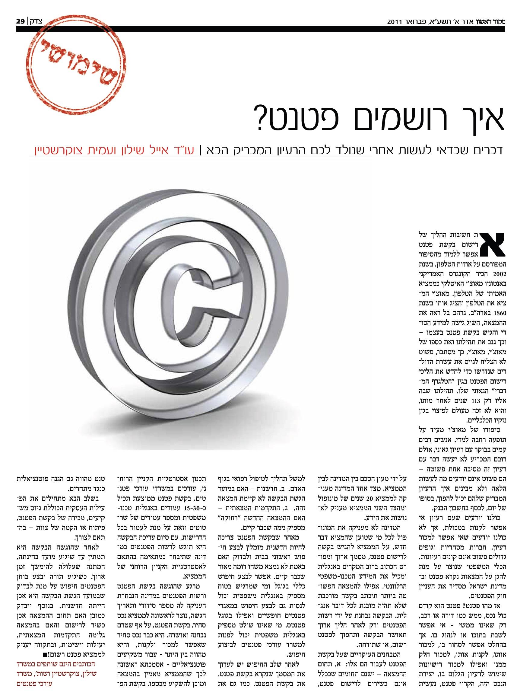 מקור ראשון (עיתון), פברואר 2011, איך רושמים פטנט? דברים שכדאי לעשות אחרי שנולד לכם הרעיון המבריק הבא