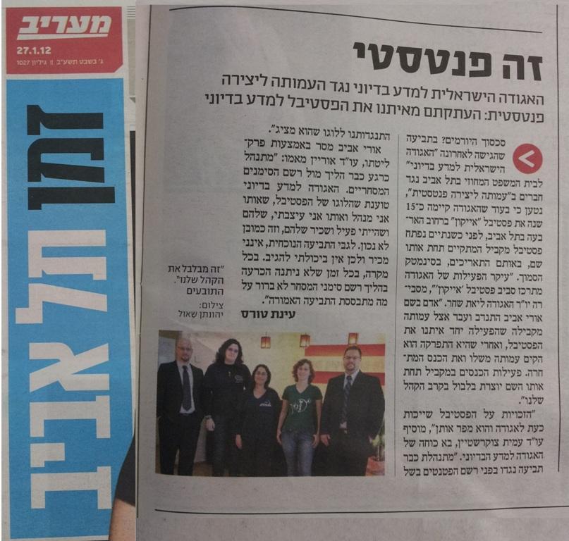 מעריב זמן תל אביב (עיתון), 27/01/2012, הפרת סימן מסחר