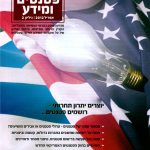 2012-04-03-calcalist_hashanut-cover