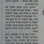 ידיעות אחרונות 30/01/2013