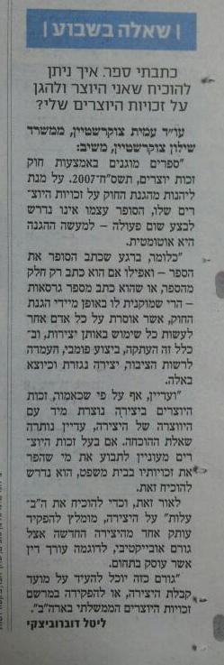 ידיעות אחרונות (עיתון), 30/01/2013, זכויות יוצרים