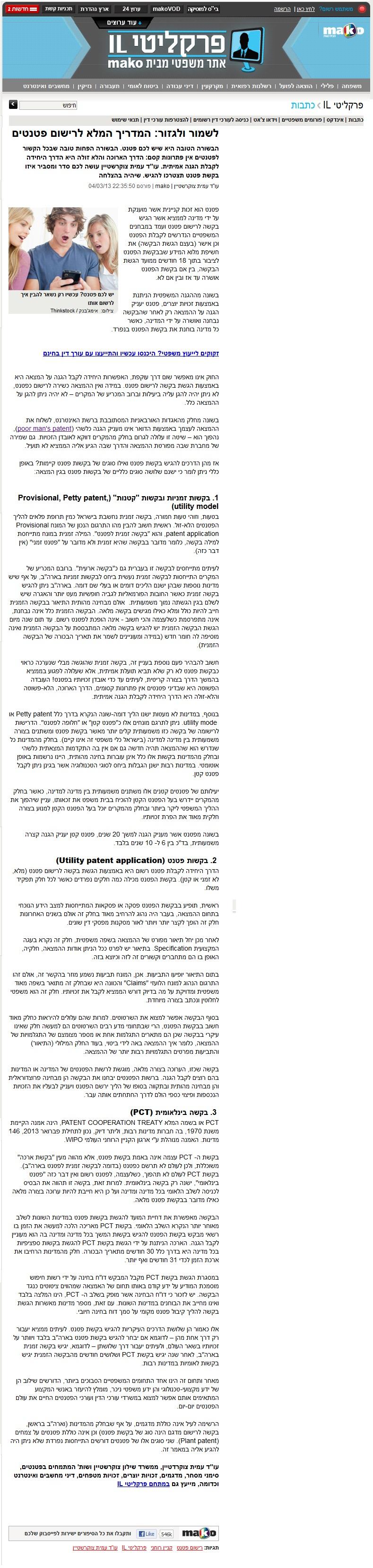 מאקו (אתר), 04/03/2013, לשמור ולגזור: המדריך המלא לרישום פטנטים