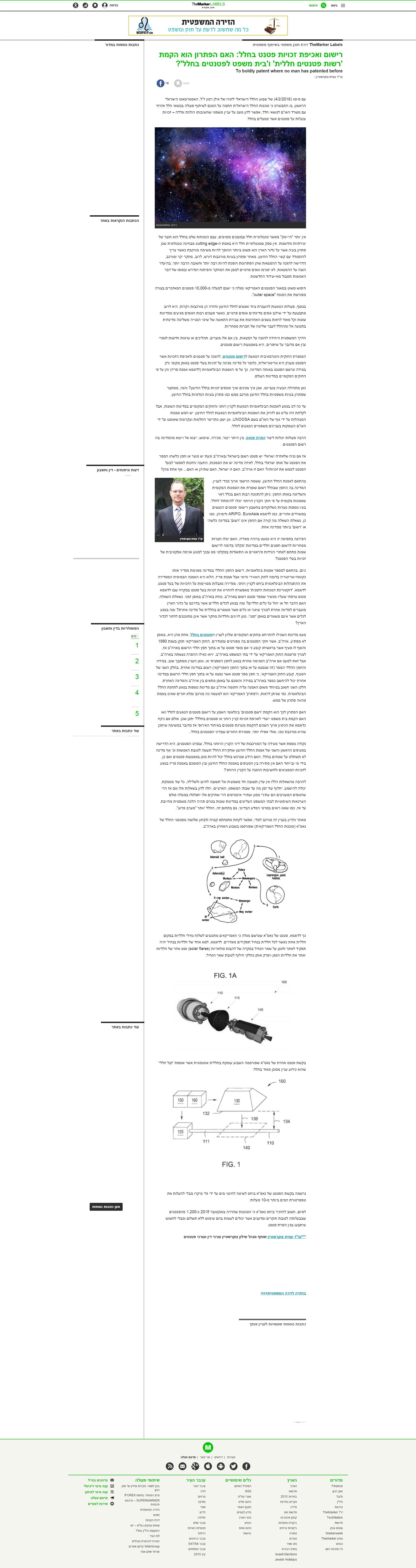 דה מרקר (אתר), 04/02/2016, רישום ואכיפת זכויות פטנט בחלל