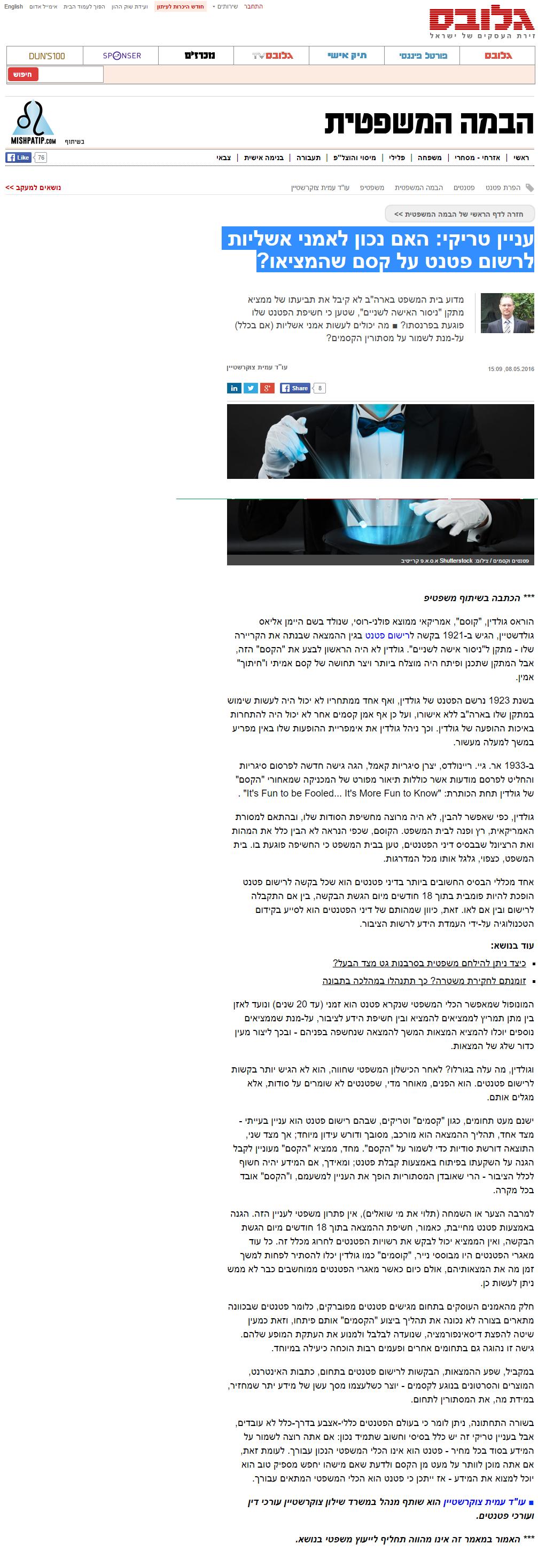 גלובס (אתר), 08/05/2016, עניין טריקי: האם נכון לאמני אשליות לרשום פטנט על קסם שהמציאו?