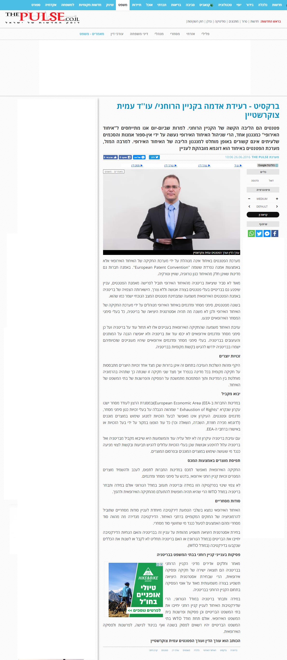 דה פולס (אתר), 26/06/2016, ברקסיט רעידת אדמה בעולם הקניין הרוחני