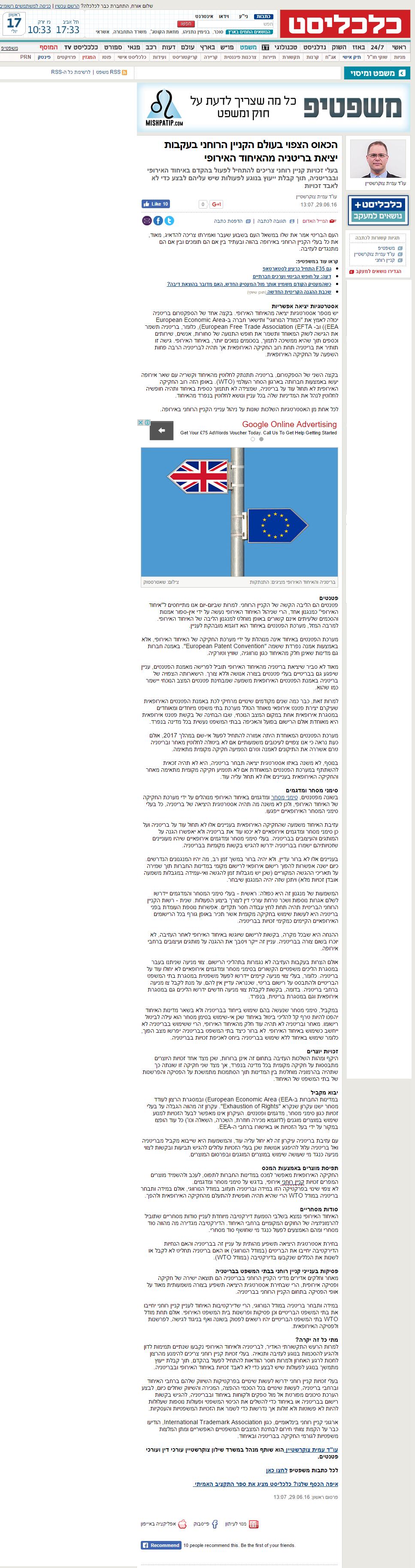 כלכליסט (אתר), 29/06/2016, הכאוס הצפוי בעולם הקניין הרוחני בעקבות יציאת בריטניה מהאיחוד האירופי