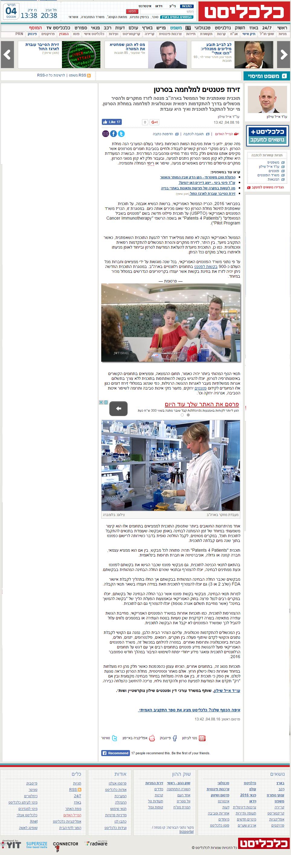 כלכליסט (אתר), 04/08/2016, זירוז פטנטים למלחמה בסרטן