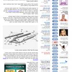 ynet-green_patent-24-12-10