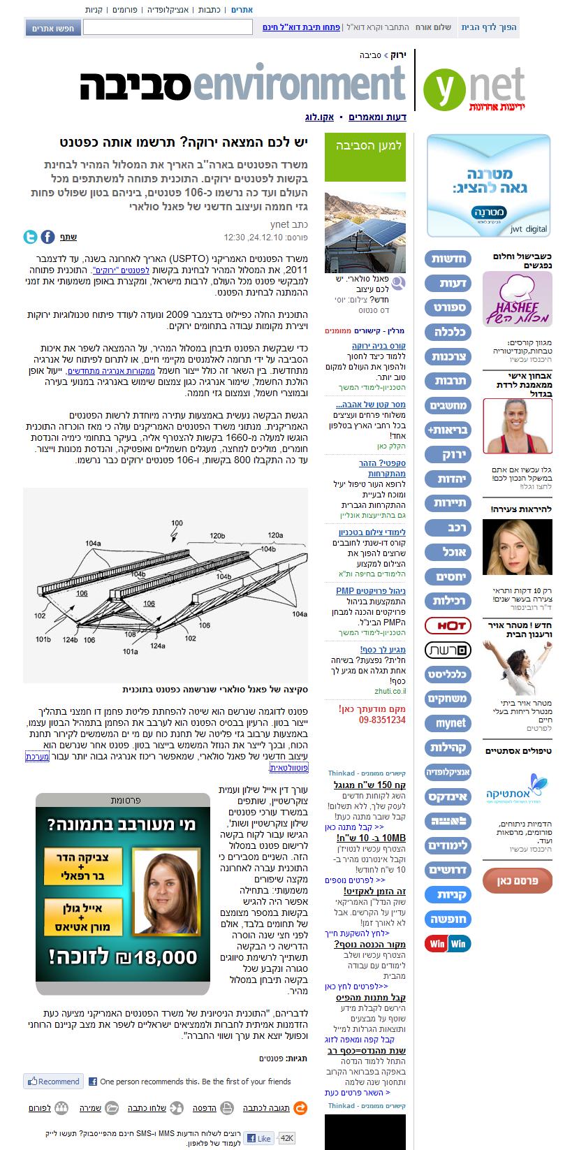 ידיעות אחרונות (אתר), 24/12/2010, יש לכם המצאה ירוקה? תרשמו אותה כפטנט