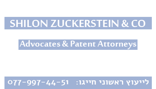שילון צוקרשטיין ושות, עורכי דין ועורכי פטנטים 077-997-44-51