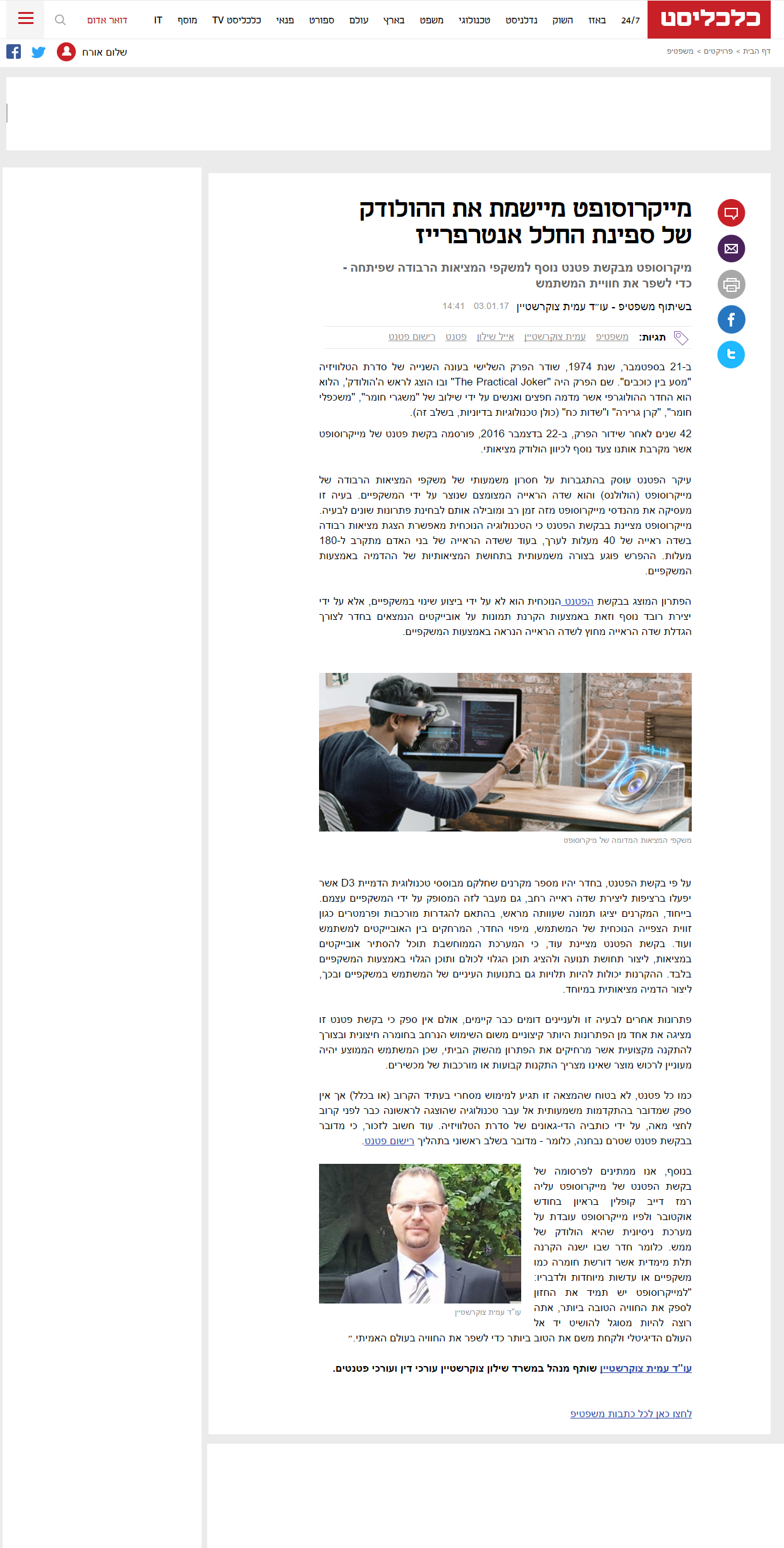כלכליסט (אתר), 03/01/2017, מייקרוסופט מיישמת את ההולודק של ספינת החלל אנטרפרייז